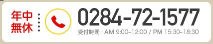 年中無休 0284-72-1577 受付時間 : AM 9:00~12:00 / PM 15:30~18:30