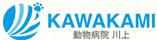 KAWAKAMI 動物病院川上
